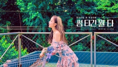 백아연, 16일 '썸' 콘셉트로 컴백…초여름 감성