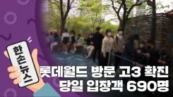 [15초 뉴스] 롯데월드 방문한 고3 확진...당일 입장객 690명