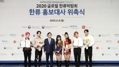 FNC-KOTRA, 코로나 극복 위한 '랜선 콘서트' 개최