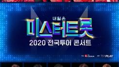 '미스터트롯' 콘서트, 전체 투어 연기…코로나19 여파