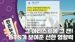 [15초 뉴스] 그 아티스트에 그 팬! 방탄소년단이 보여준 선한 영향력
