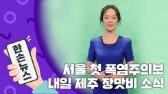 [2배속 날씨] 서울 첫 폭염주의보…내일 제주 장맛비 소식