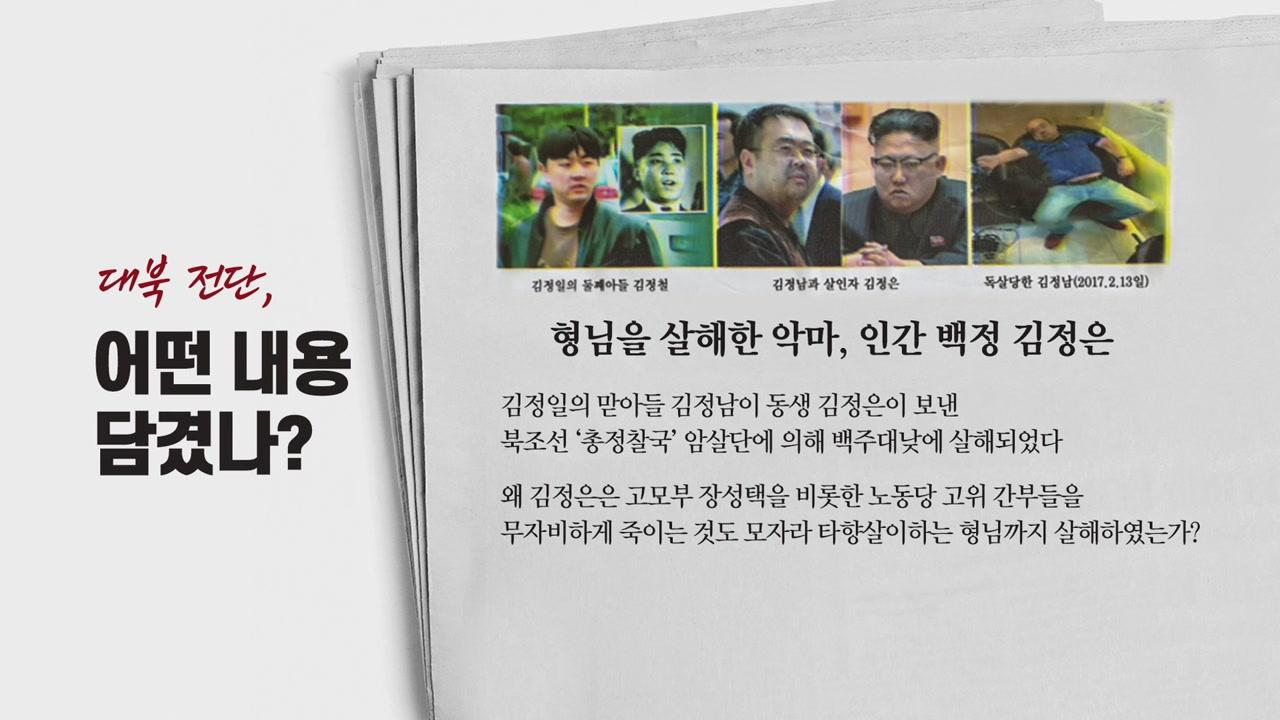 [뉴있저] 북한, 모든 남북 연락채널 차단...속내는?