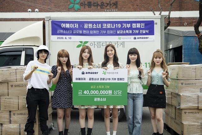 공원소녀X글로벌 팬덤, 4000만 원 상당 방역물품 기부