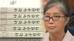 """[뉴있저] '국정농단' 최서원 징역 18년 확정...""""77억은 이재용 승계협조 대가"""""""