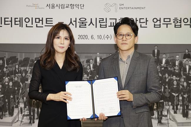 SM엔터, 서울시립교향악단과 협업 위한 MOU 체결