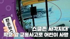 [15초 뉴스] 우회전 하던 SUV에 '쾅'...스쿨존 사각지대에서 사망한 어린이
