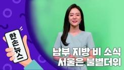 [2배속 날씨] 남부 지방 비 소식...서울 불볕더위