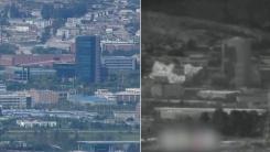 [뉴있저] 北 개성공단 방향서 폭발음...파주 접경지역 상황은?