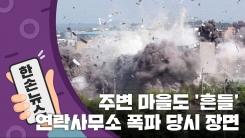[15초 뉴스] 주변 마을도 '흔들'...연락사무소 폭파 당시 장면