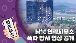 [15초 뉴스] 순식간에 사라진 연락사무소...폭파 당시 영상 공개