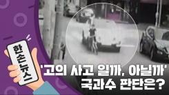 [15초 뉴스] '고의 사고' vs. '고의 아냐'...경주 스쿨존, 국과수 판단은?
