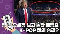 [15초 뉴스] 트럼프 유세장 흥행 실패, K-POP 팬과 틱톡의 승리?