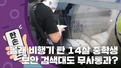 [15초 뉴스] 몰래 비행기 탄 14살 중학생...보안 검색대도 '무사통과'