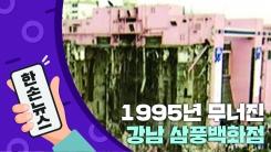 [N년전뉴스] 95년 6월 29일, 서울에서 백화점이 무너졌다