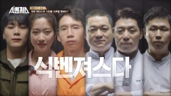 """'식벤져스' PD """"봉태규·문가영·문빈, 2회부터 제대로 활약 펼쳐"""""""