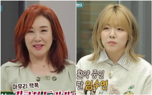 '트롯신' 주현미, 싱어송라이터 딸 공개...듀엣 열창