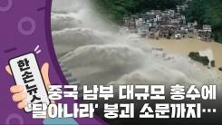 [15초 뉴스] 중국 남부 대규모 홍수에 '달아나라!' 최대 댐 붕괴 소문까지