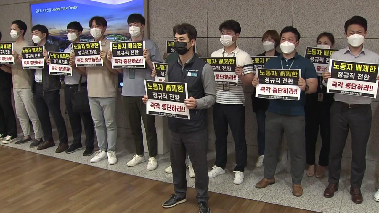 [더뉴스-더인터뷰] 인천공항 정규직 전환 후폭풍...'역차별' 논란 쟁점은?