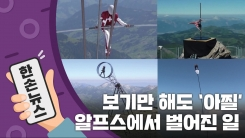 [15초 뉴스] 151m 상공에서 외줄타기? 알프스에서 서커스 펼쳐진 이유