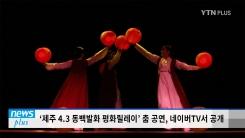 제주 4·3 동백발화 평화릴레이 공연 '젊은 예인 춤전'…네이버TV서 공개