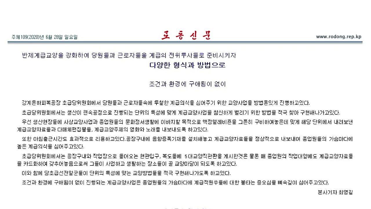 """北 노동신문 """"반제 계급 교양 강화해야"""" 내부 결속에 집중"""