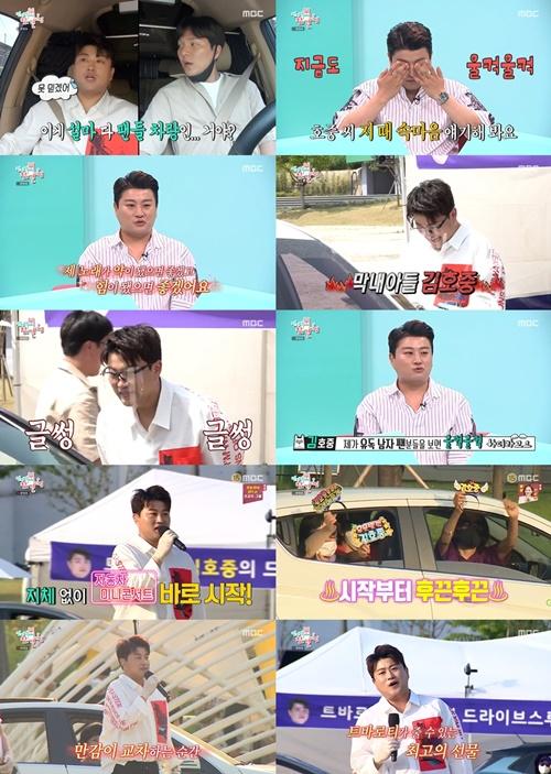 """""""팬은 나의 약""""...'전참시' 김호중, 웃음·감동의 사인회 현장"""