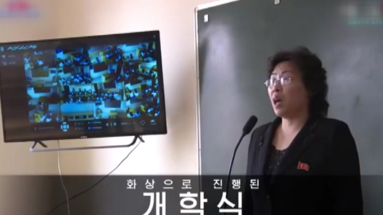 北 잇단 화상회의...'코로나'가 가져온 변화