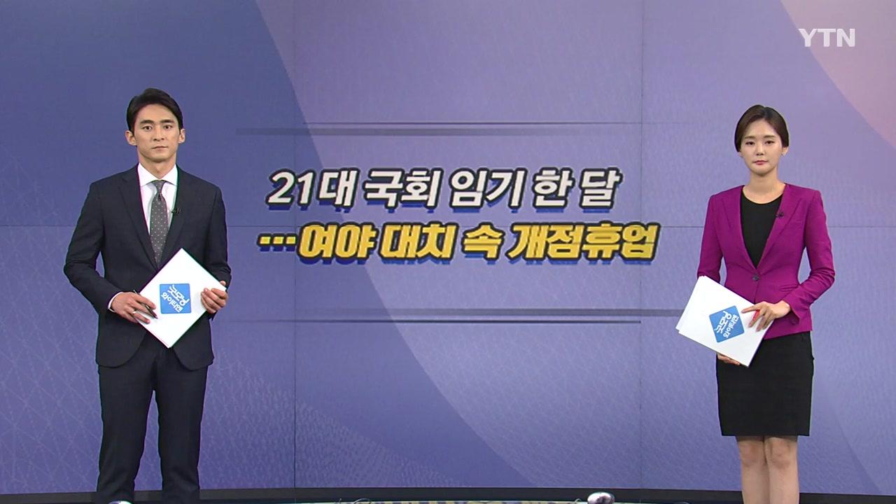 [오늘은] 21대 국회 한 달째 공전...여야, 원 구성 최종 담판