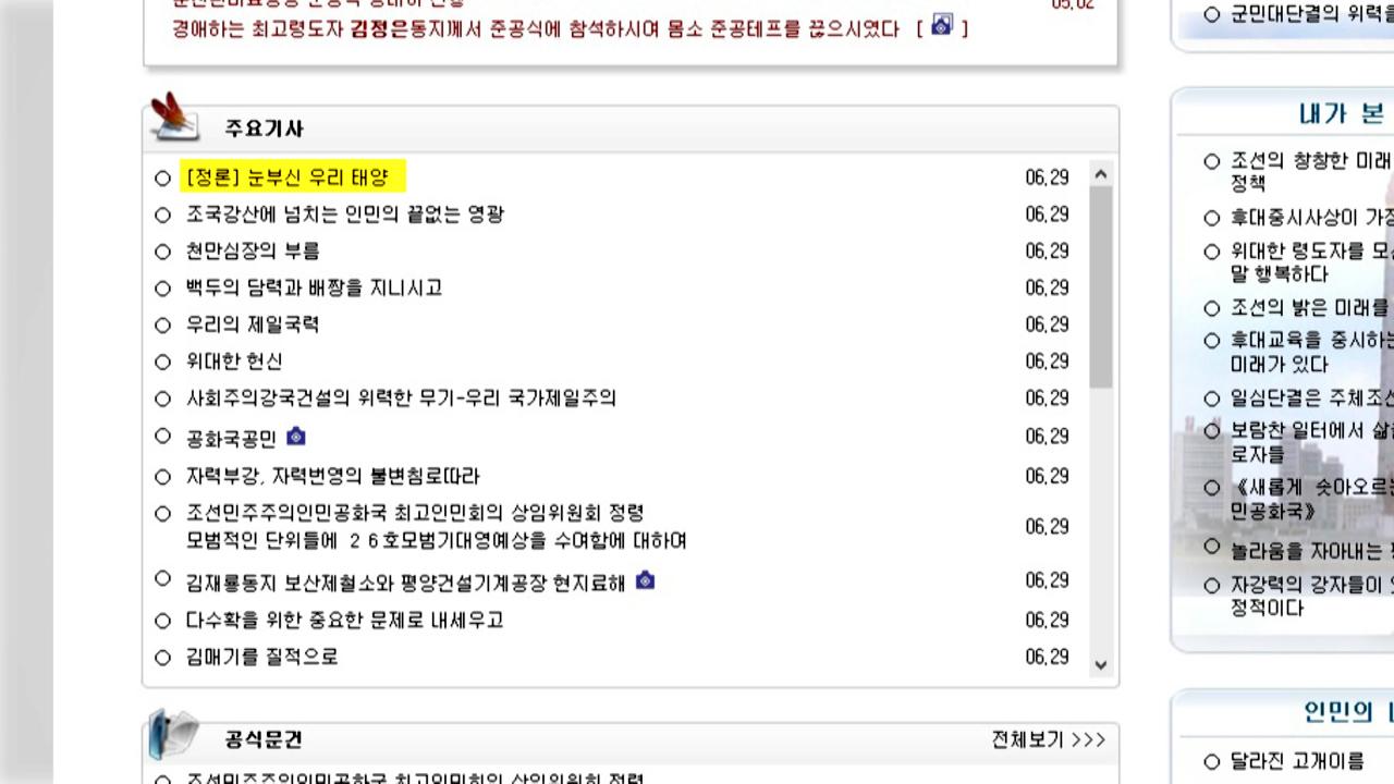北, 김정은 국무위원장 추대 4주년 성과 띄우기...내부 결속 주력