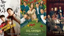 '모범형사'·'우리사랑'·'우아한 친구들' 온다…7월 1일 스페셜