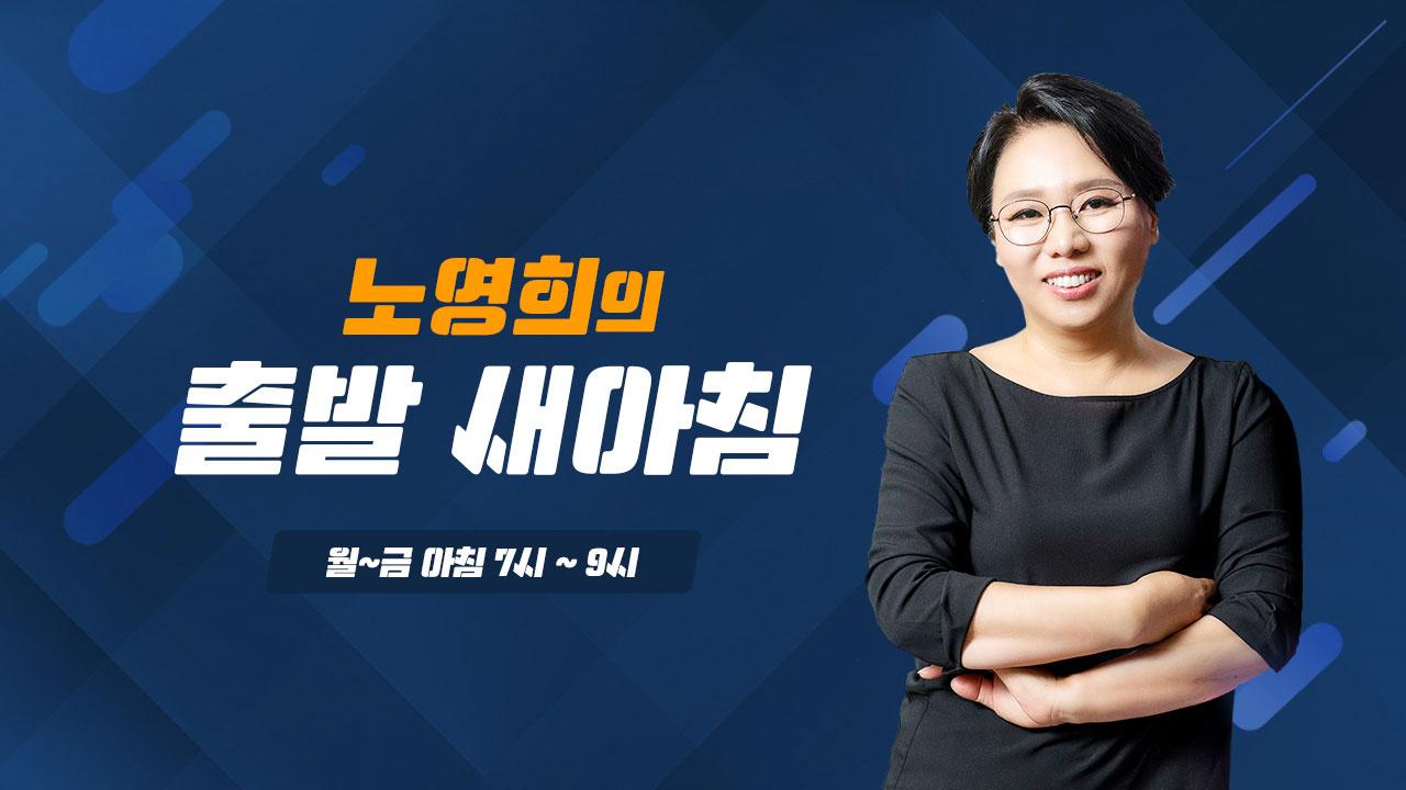 """[노영희의출발새아침] 최형두 """"주호영·김종인 생각이 달라? 제일 어이없는 주장"""""""