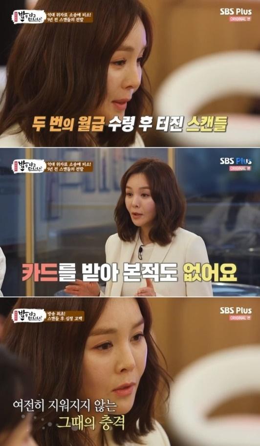 """""""뒷통수 맞은 기분""""...'밥먹다' 김세아가 밝힌 스캔들 전말"""