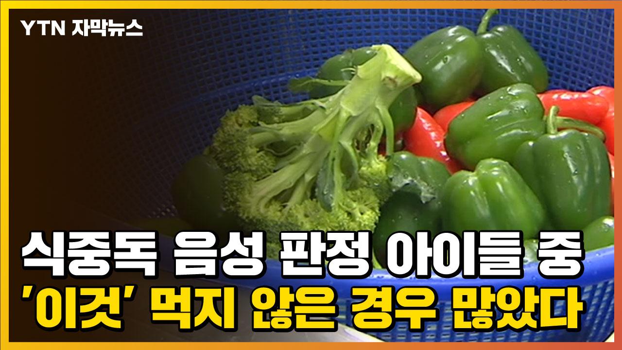 [자막뉴스] 식중독 음성 판정 아이들 중 '이것' 먹지 않은 경우 많았다