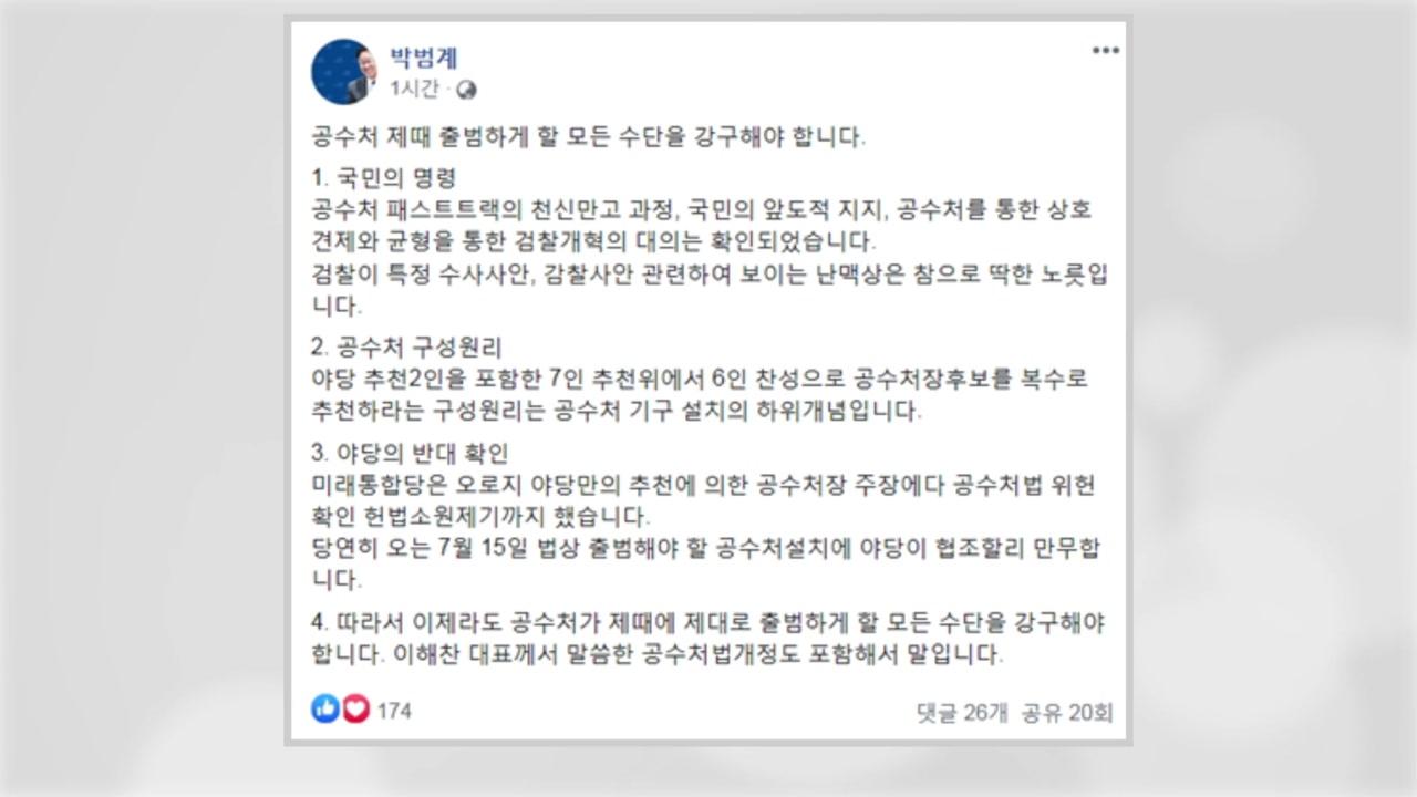 """박범계 """"공수처 제때 출범할 모든 수단 강구"""""""