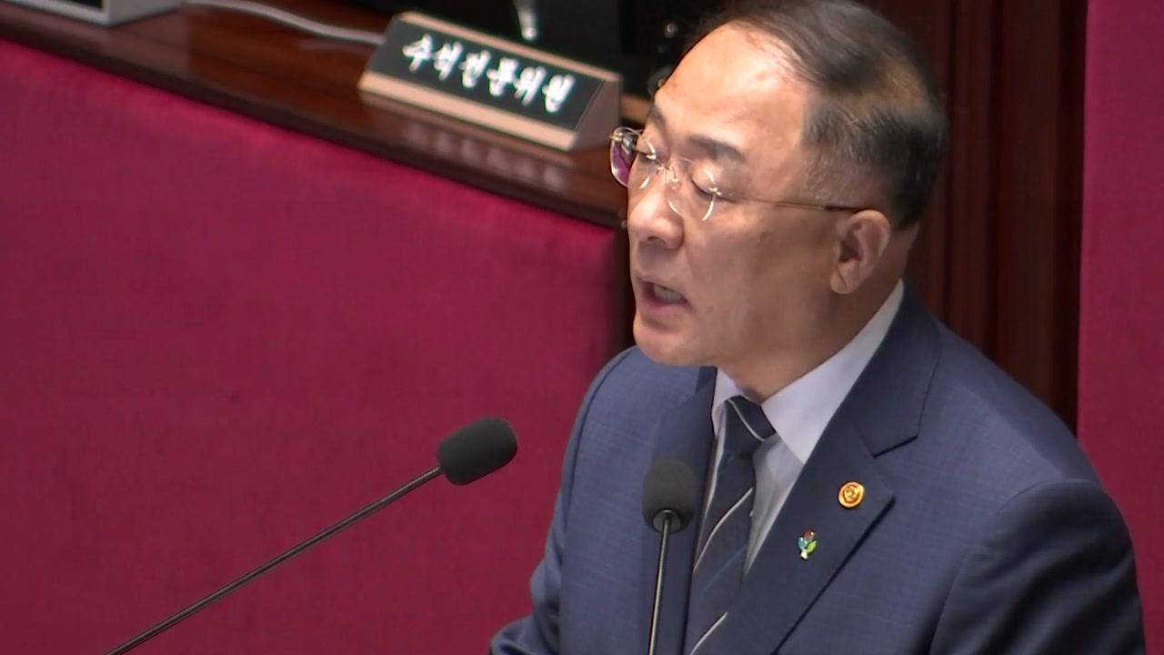 """홍남기 """"3차 추경 중 23조 원은 국채 발행 조달"""""""