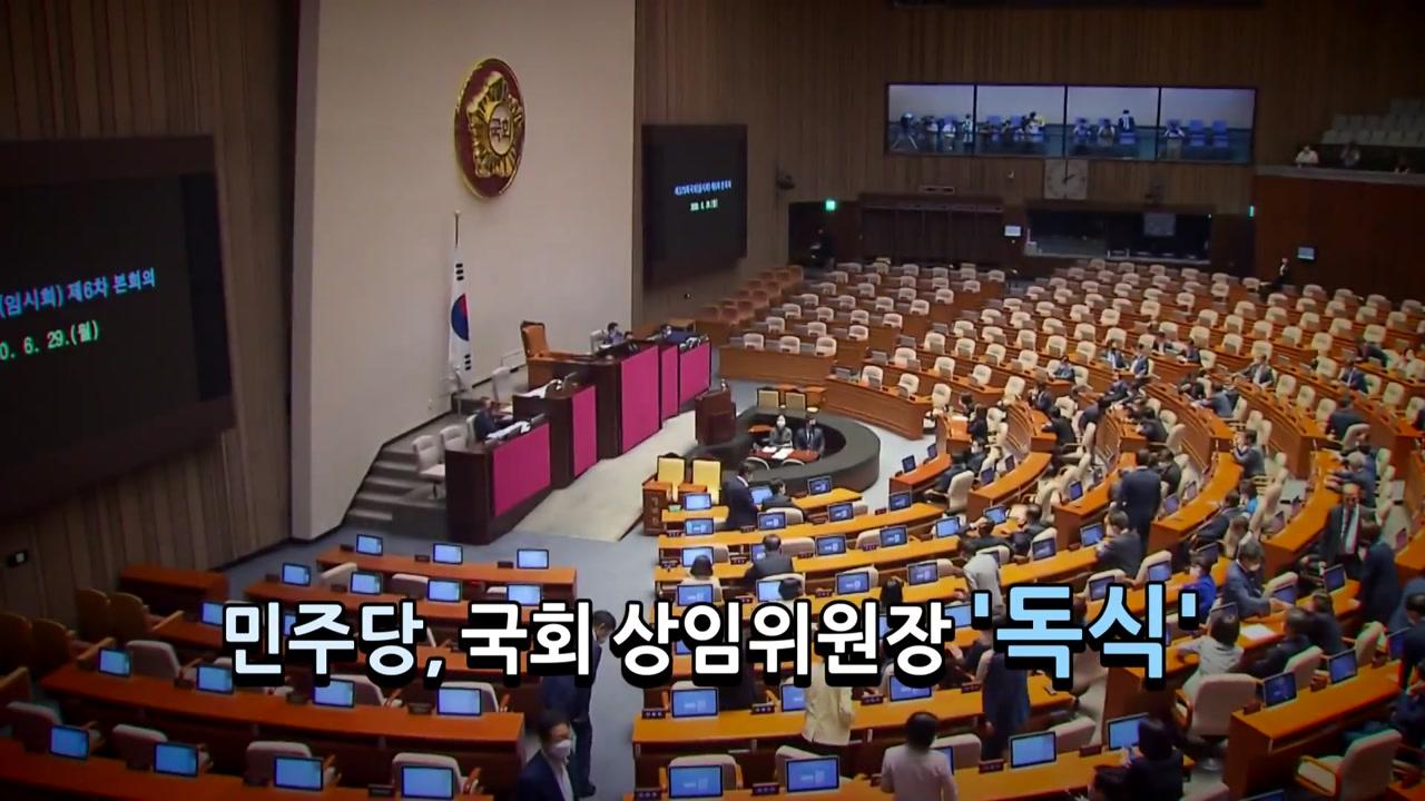 """[뉴스앤이슈] 민주당, 상임위 17개 독차지...與 """"책임 정치"""" vs 野 """"의회 독재"""""""