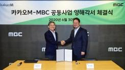카카오M·MBC 손잡았다...디지털·글로벌 콘텐츠IP 사업 MOU 체결(공식)