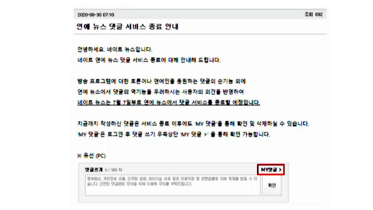 네이트, 7월 7일부터 연예뉴스 댓글 폐지