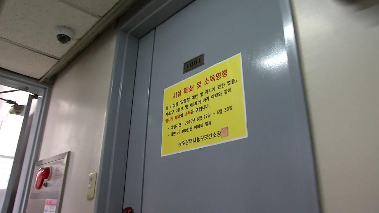 """광주 오피스텔서 잇단 감염...""""확진자 동선 숨겨"""""""