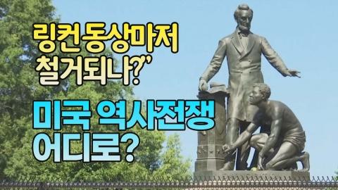 링컨 동상마저 철거되나? 미국 역사 전쟁 어디로?