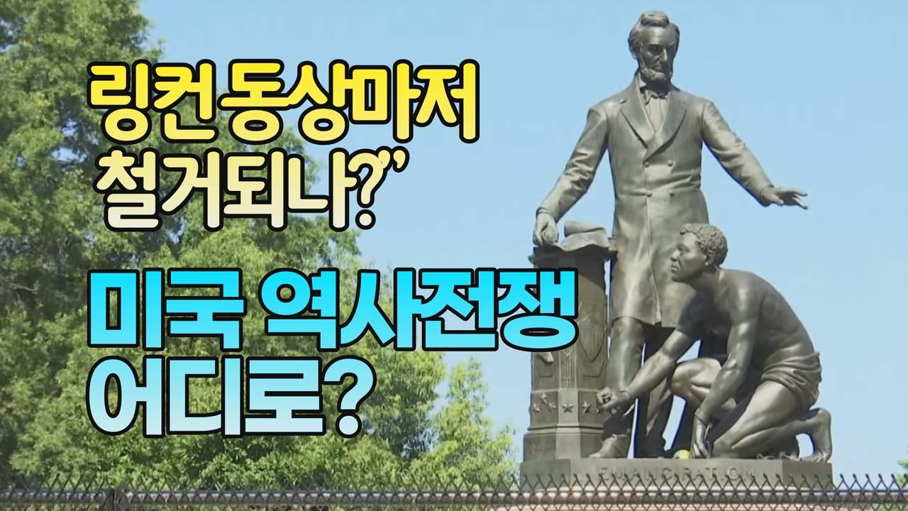 [세상만사] 링컨 동상마저 철거되나? 미국 역사 전쟁 어디로?