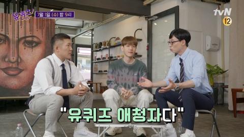 K-팝부터 K-방역까지… '유퀴즈' K특집, 엑소 백현 출격