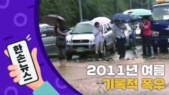 [N년전뉴스] 2011, 거리를 다닐 수 없었던 기록적 폭우