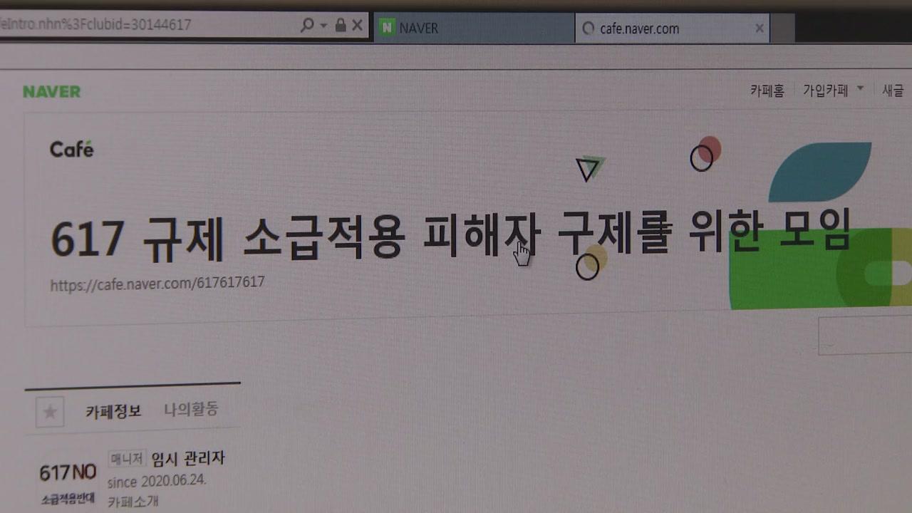 '6·17대책 반발' 집단 행동...항의 댓글 실검 장악