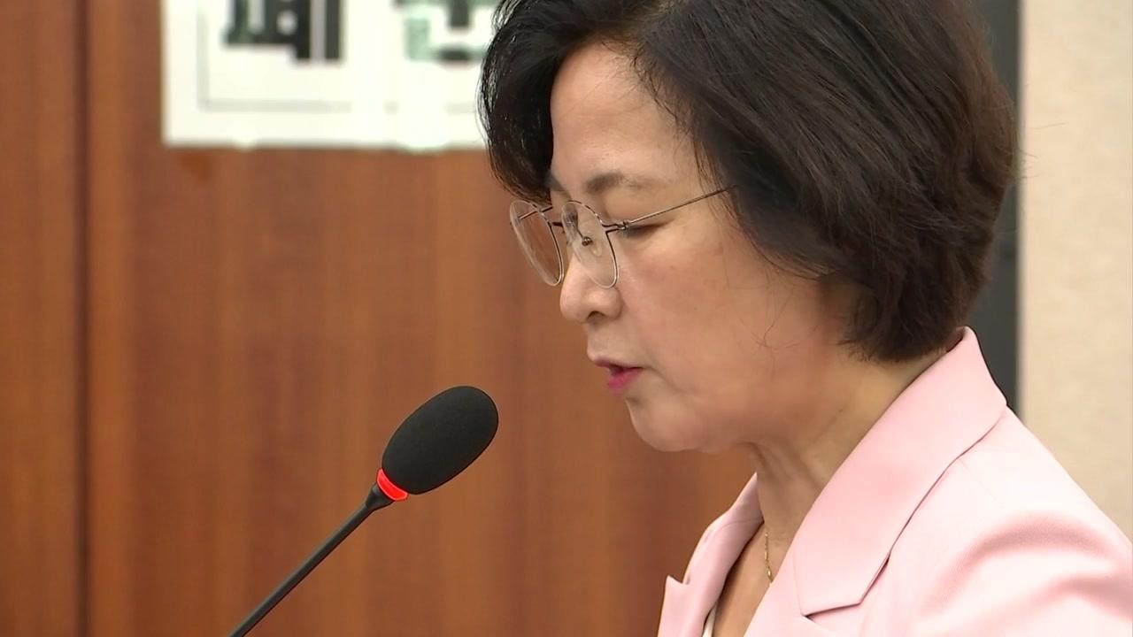 추미애 장관, 검언 유착 사건 검찰 내 충돌에 '사과'