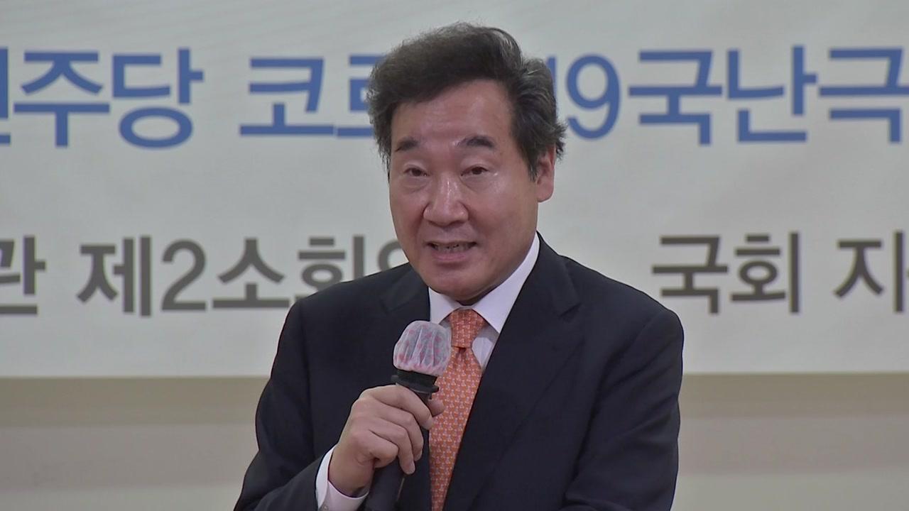 """이낙연 """"남성, 출산 경험 없어 철 없어""""...""""점잖은 막말"""" 비판"""