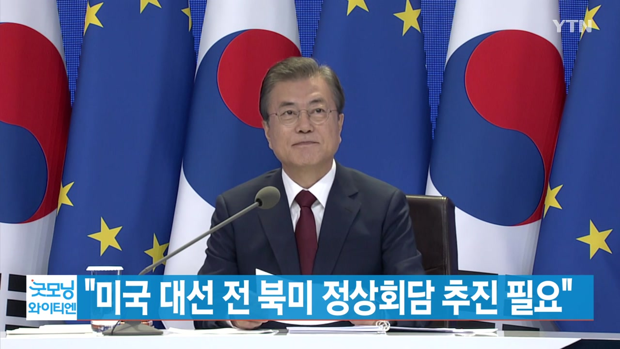 """[YTN 실시간뉴스] """"미국 대선 전 북미 정상회담 추진 필요"""""""