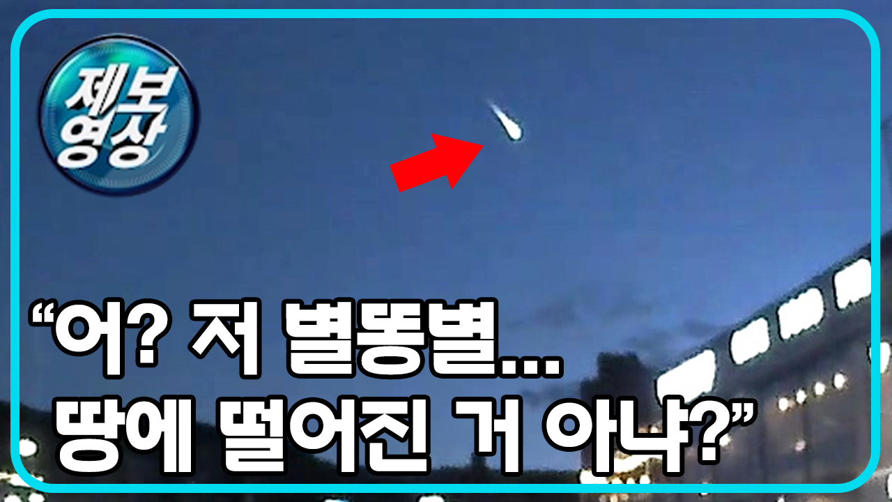 """[제보영상] 블랙박스에 찍힌 유성 """"실제로 보니..."""""""