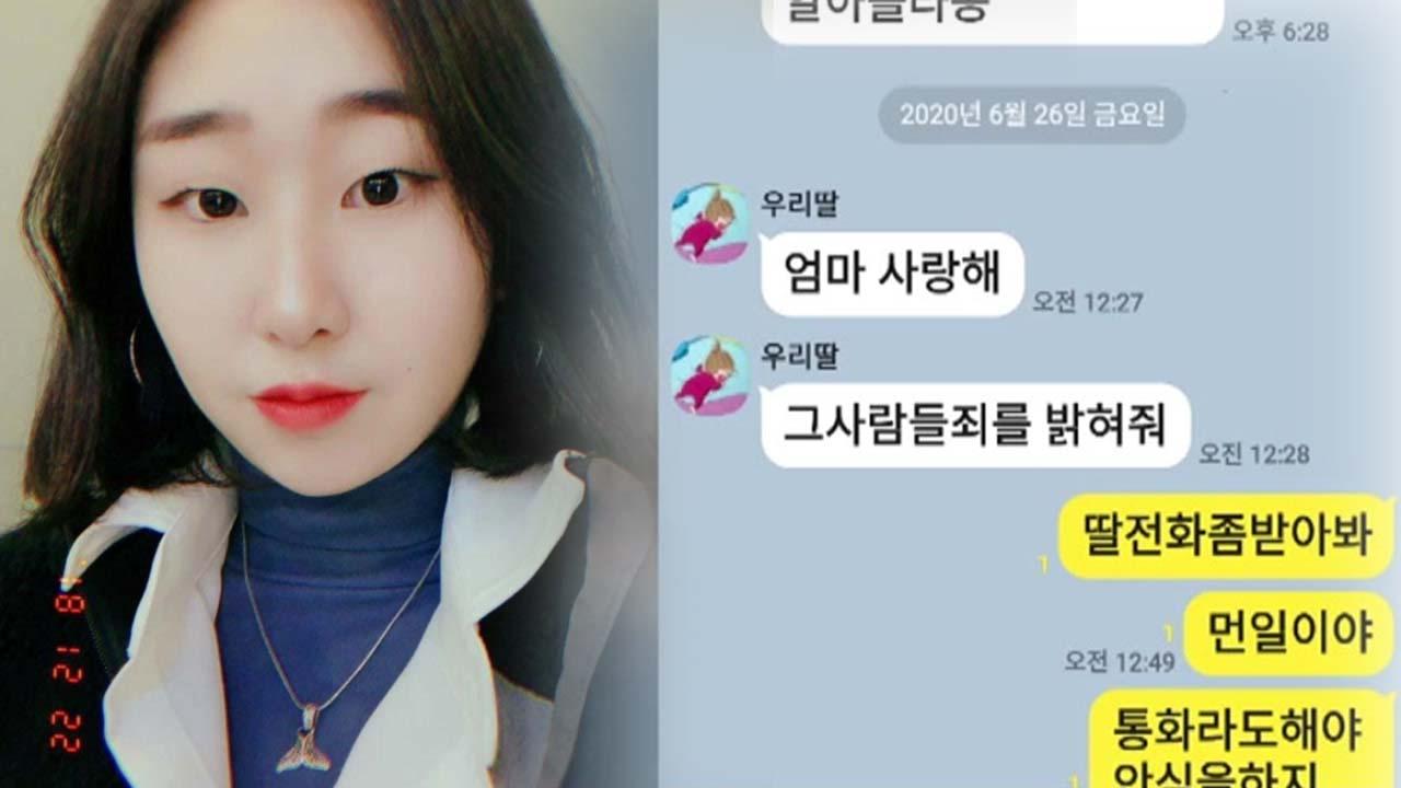 """故 최숙현 선수 지인 """"억울함 풀어달라"""" 국민 청원"""